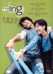 ...ить (2003)
