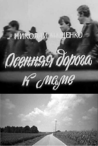 Фильмы Осенняя дорога к маме
