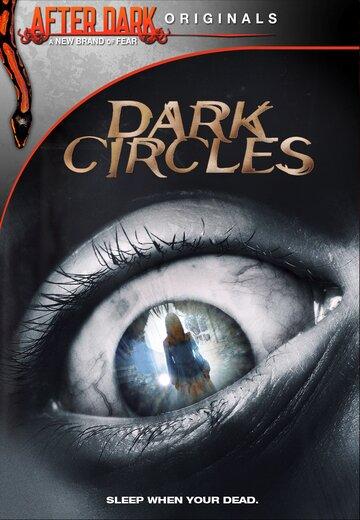 Темные круги (2011) полный фильм