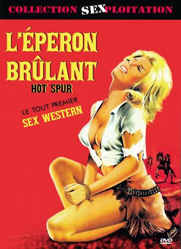 Горячая шпора (1968)