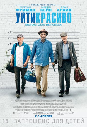 Уйти красиво - криминальная комедия смотреть онлайн