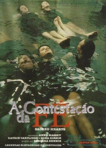 Священные сердца (1985)