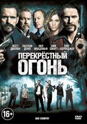 Смотреть Перекрестный огонь (2014) в HD качестве 720p