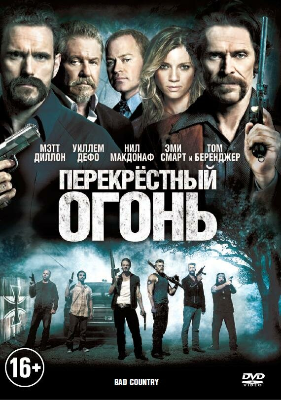 Перехресний вогонь перекрестный огонь bad country 2014