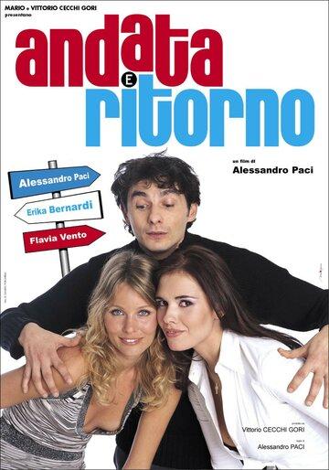 Туда и обратно (2003)