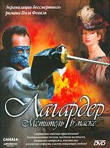 Лагардер: Мститель в маске (ТВ) 2003 | МоеКино