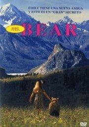 Смотреть онлайн Медвежонок