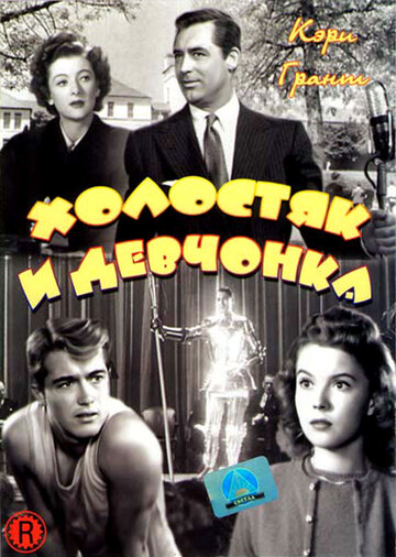 Холостяк и девчонка (1947) полный фильм онлайн