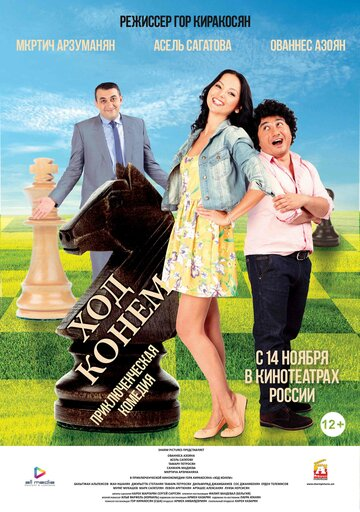 Քայլ Ձիով — Ход конём 2013 (Армянская Версия)