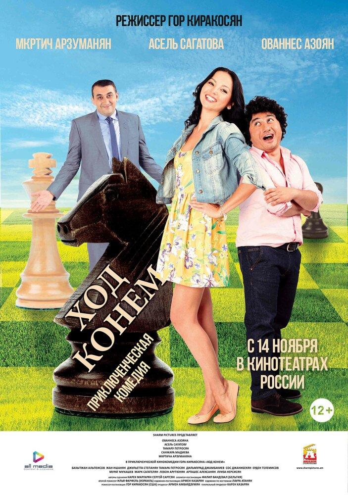 Армянские фильмы смотреть онлайн покер казино и деньги закон