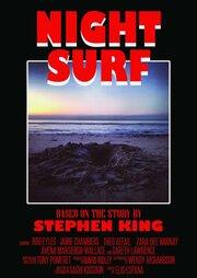 Night Surf (2015)