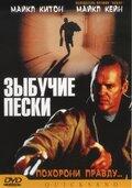 Зыбучие пески (2002)