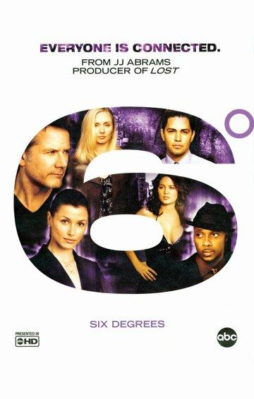 Шестеро (2006)