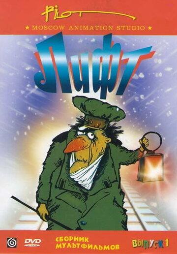 Лифт (1989) полный фильм онлайн