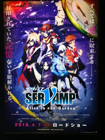 Слуга Вампир: Алиса в саду / Gekijouban Servamp: Alice in the Garden. 2018г.