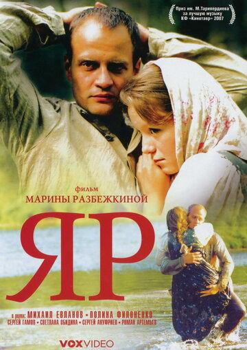 Яр (2007) — отзывы и рейтинг фильма