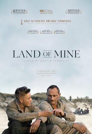 Моя земля (2015) полный фильм
