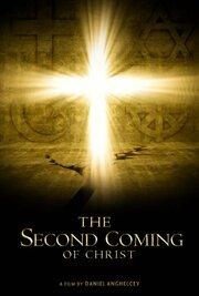 Смотреть онлайн Второе пришествие Христа