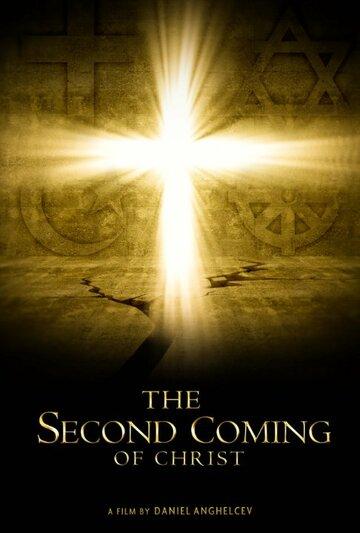 Второе пришествие Христа (2017)