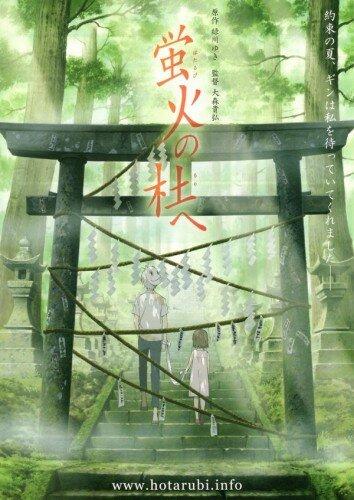 В лес, где мерцают светлячки (2011) полный фильм