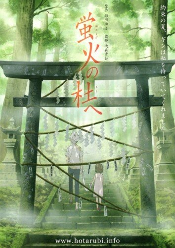 В лес, где мерцают светлячки (Hotarubi no mori e)