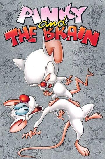 Пинки и Брейн (Pinky and the Brain)