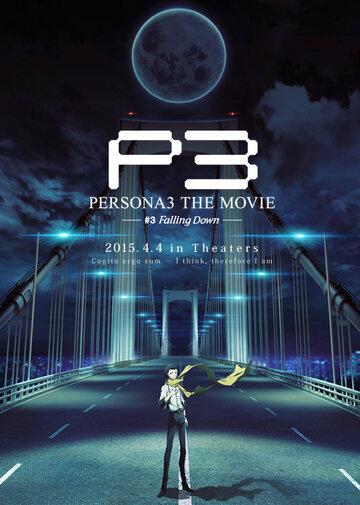 Персона 3. Фильм III (2015)