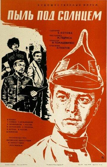 Пыль под солнцем (1977) полный фильм