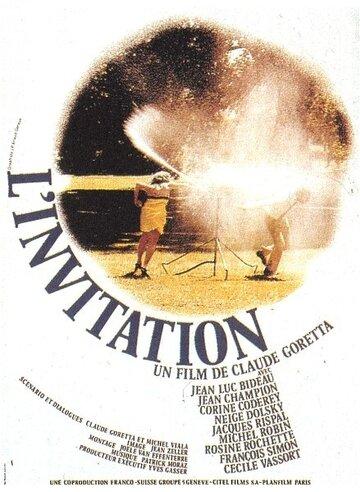 Приглашение (1973)