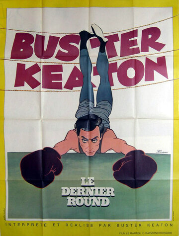 Вояка Батлер (Battling Butler)