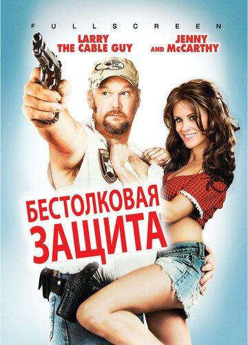 Бестолковая защита (2008)