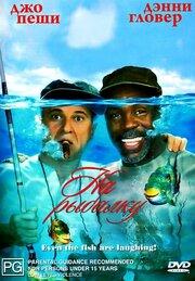 Смотреть онлайн На рыбалку!