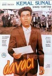 Истец (1986)