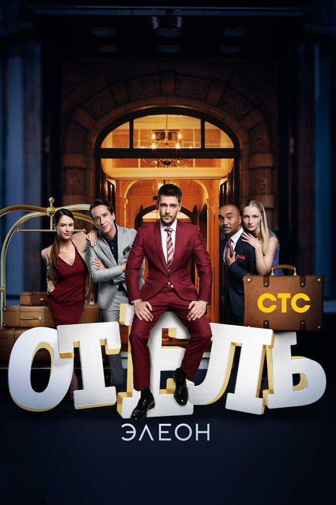 Отель элеон (2 сезон)