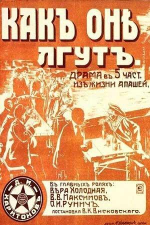 Как они лгут (1917) полный фильм