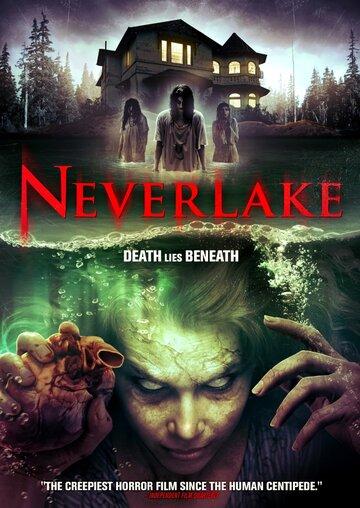 Озеро идолов (Neverlake)