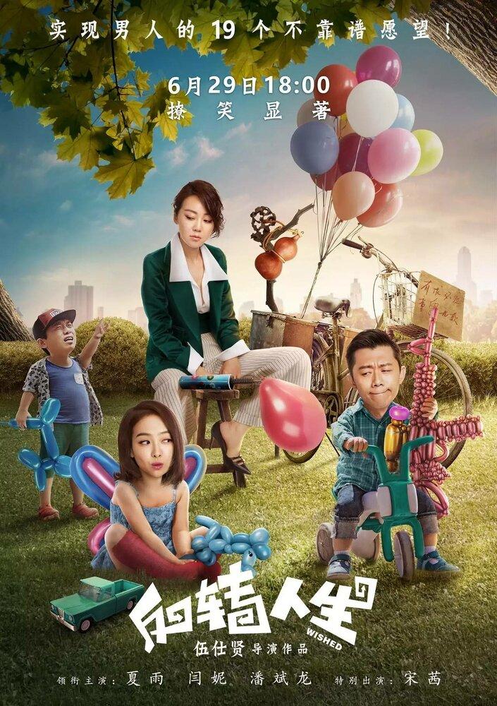 809751 - Желанное ✸ 2017 ✸ Китай
