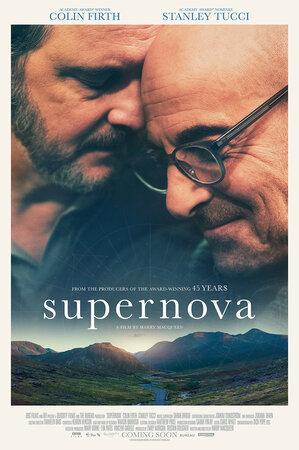 Супернова (2020)