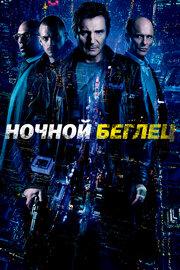 Смотреть Ночной беглец (2015) в HD качестве 720p