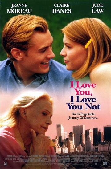 Фильм Я люблю тебя, я тебя не люблю