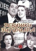 Девушки Зигфилда (1941)