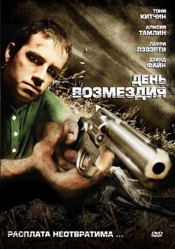 День возмездия (2008)