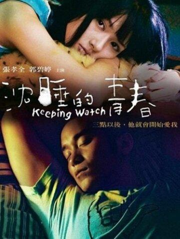 Заснувшая юность (2007) полный фильм онлайн