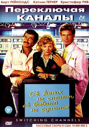 Переключая каналы (1988)