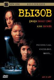 Вызов (1996)