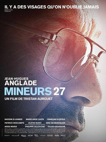 Минеры 27 (Mineurs 27)