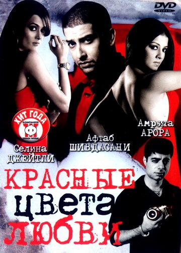 Красные цвета любви 2007 | МоеКино