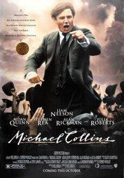 Майкл Коллинз (1996)