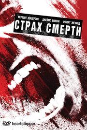 Страх смерти (2006)