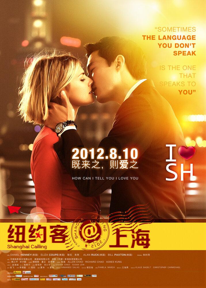 Зов Шанхая / Shanghai Calling (2012)